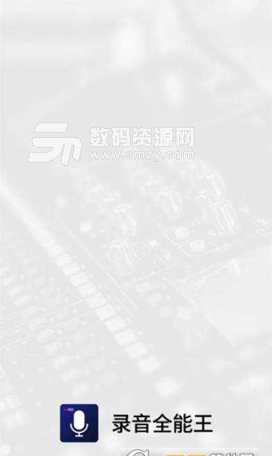 录音全能王安卓手机安卓版
