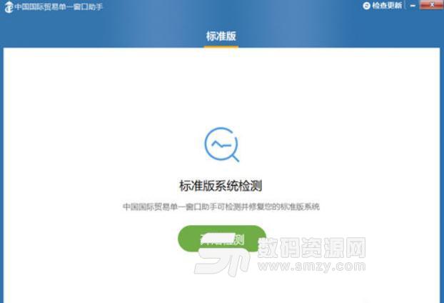 中国国际贸易单一窗口助手标准版