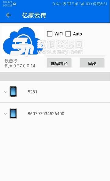 亿家云传app