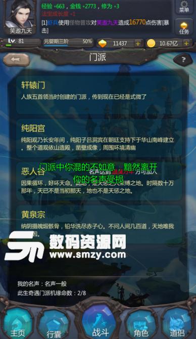 仙侠第一放置网络版最新