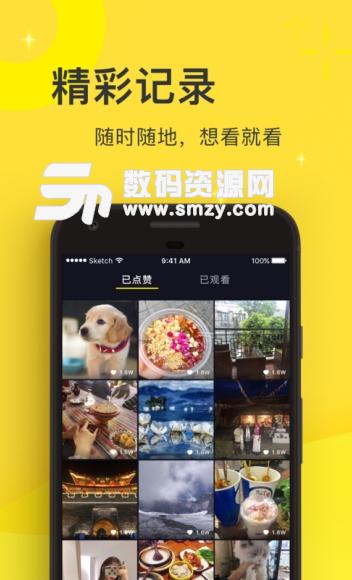 趣看吧app手机版图片