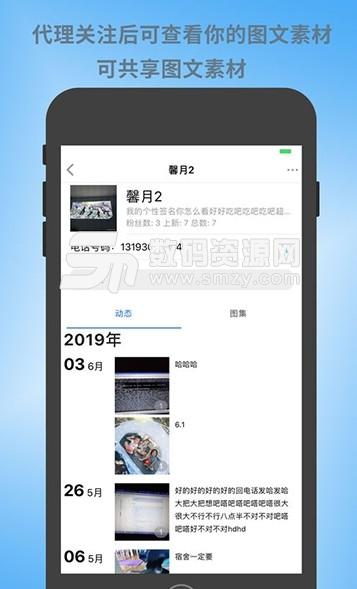 昼虎微相册app
