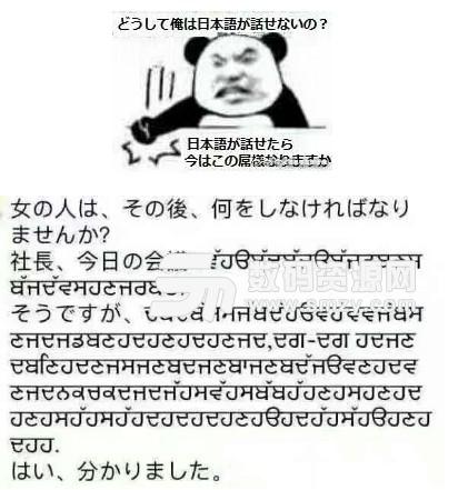 日语考试表情包高清版