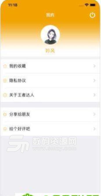 王者达人app苹果手机版