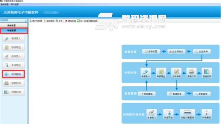 2019天津税务电子申报软件下载