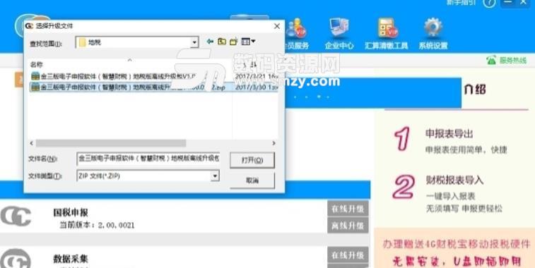 天津税务电子申报软件申报流程