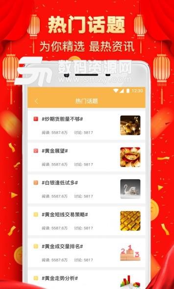 国发贵金属app