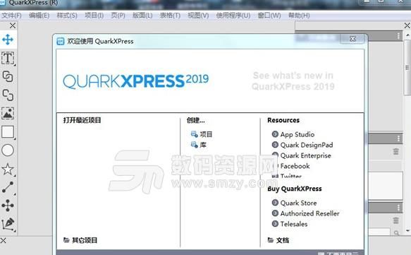 QuarkXPress 2019中文版截图