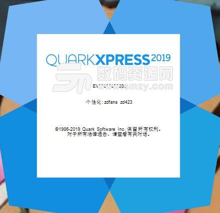 QuarkXPress 2019中文版