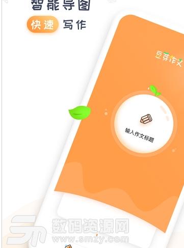 豆芽作文iOS版截图