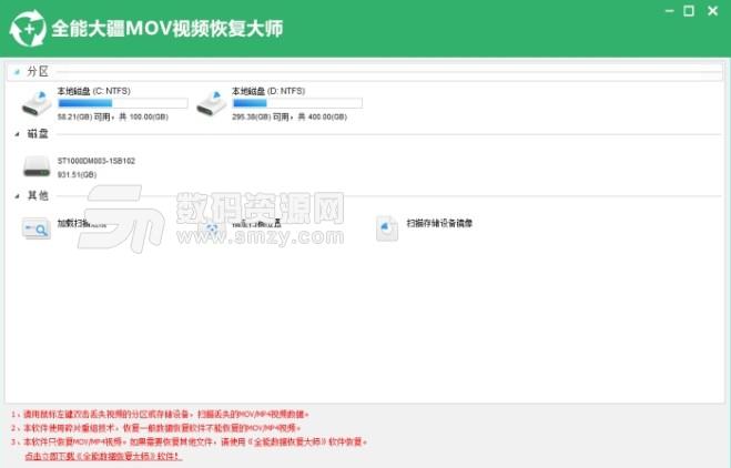 全能大疆MOV视频恢复大师