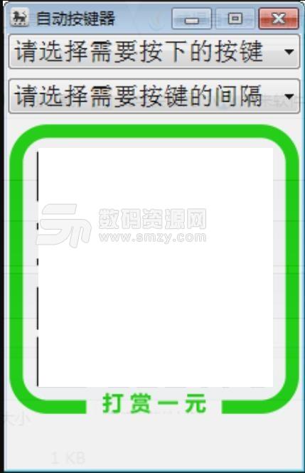 威悍自动按键器绿色版下载