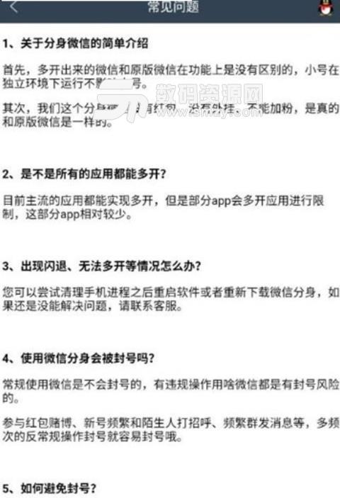 无限分身王app(应用多开) v91.7 安卓版