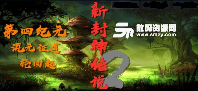 新风神传说Ⅱ混元证道1.0.1正式版