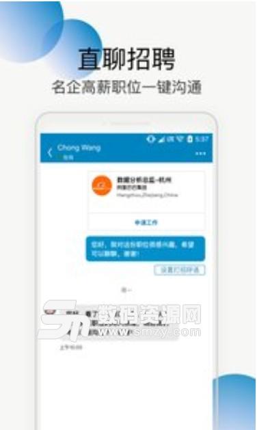 领英手机版app