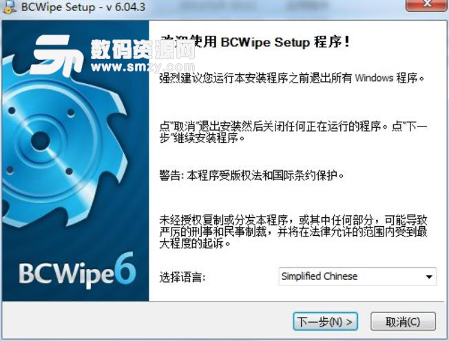 Jetico BCWipe最新版