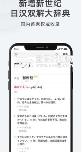 網易有道詞典iOS版截圖