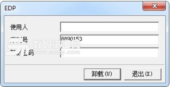 北信源免密码卸载工具