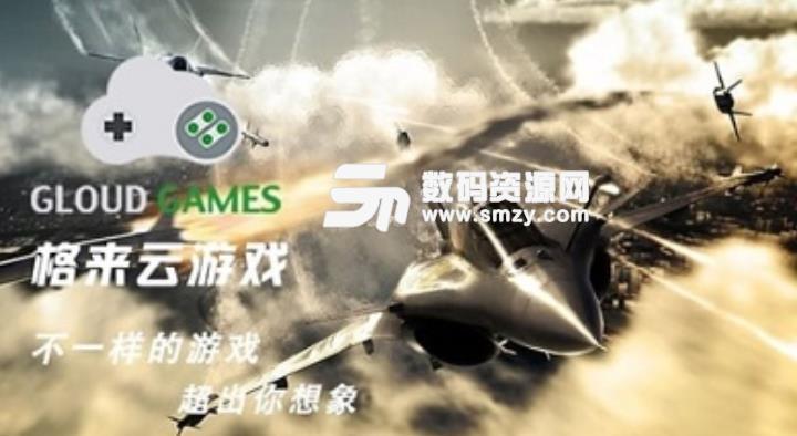 格来云游戏模拟器安卓官方版截图
