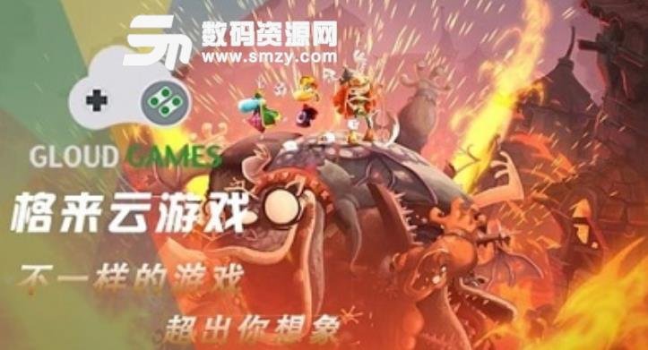 格来云游戏模拟器安卓官方版