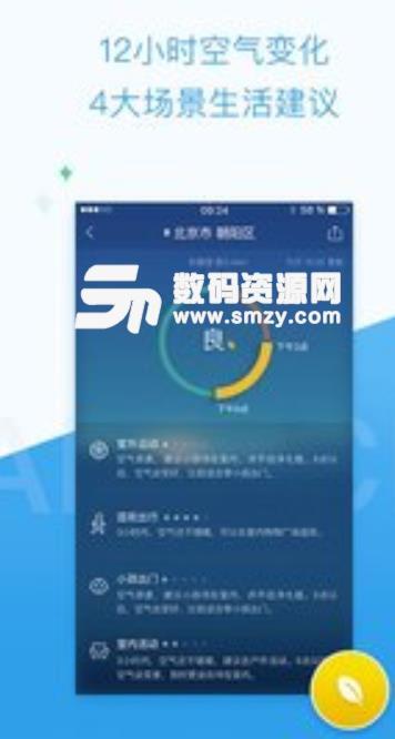 墨迹空气app