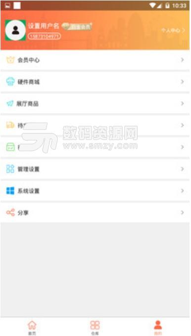 超级零平台安卓版app