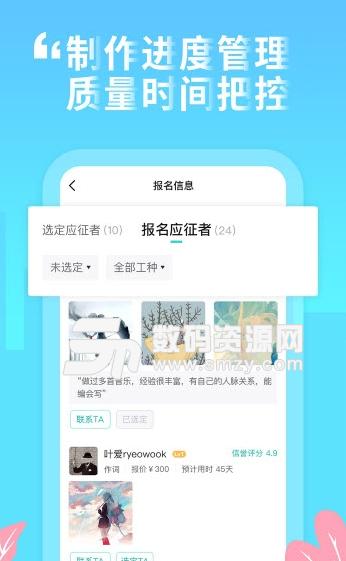 嗨塘音乐app手机版