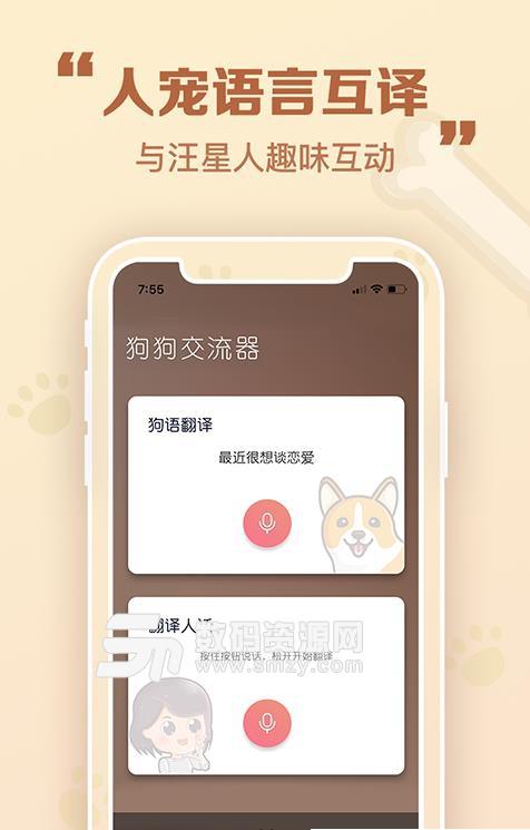 考拉人狗翻译器app