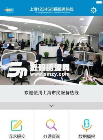上海12345APP手机版
