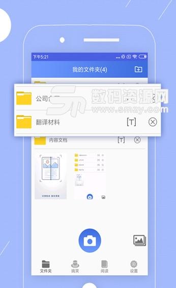 图片转文字app安卓版图片