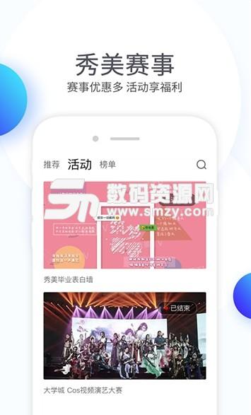 秀美TV短视频app