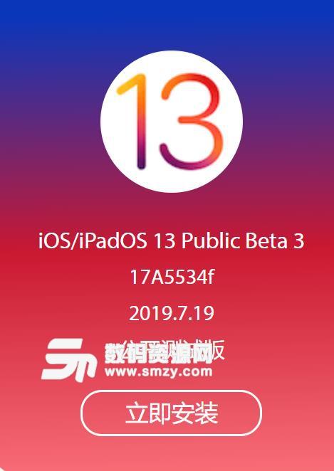 ipados13描述文件bulicBeta3