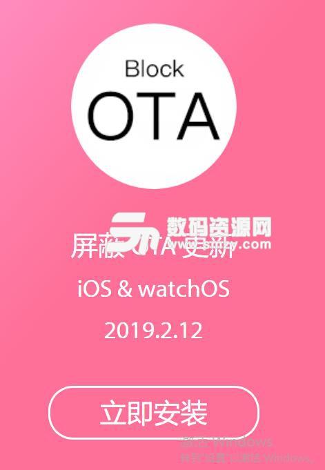 ios屏蔽OTA更新描述文件