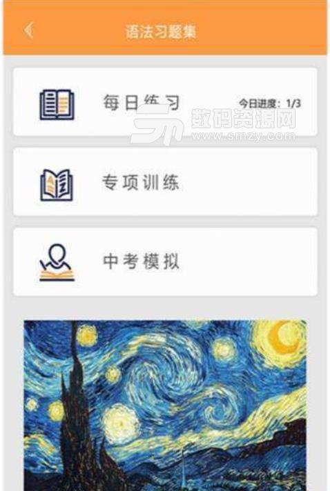 初中语法app手机版