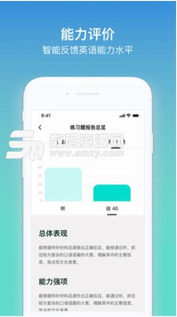 Kion英语学生app