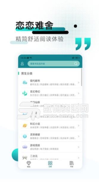 TXT免费小说阅读器安卓版