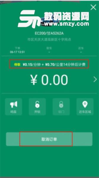 E享行app