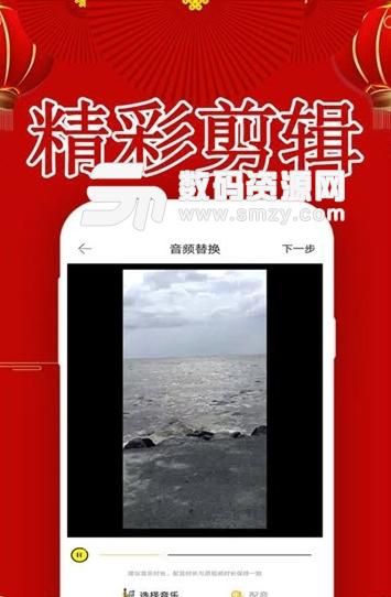 精彩剪辑app手机版截图