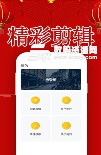 精彩剪辑app手机版图片