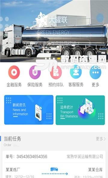 大罐联app