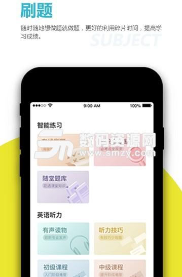 乐学生涯app