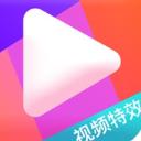 炫彩快闪视频手机iOS版