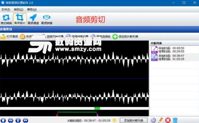 神奇音频处理软件官方版下载