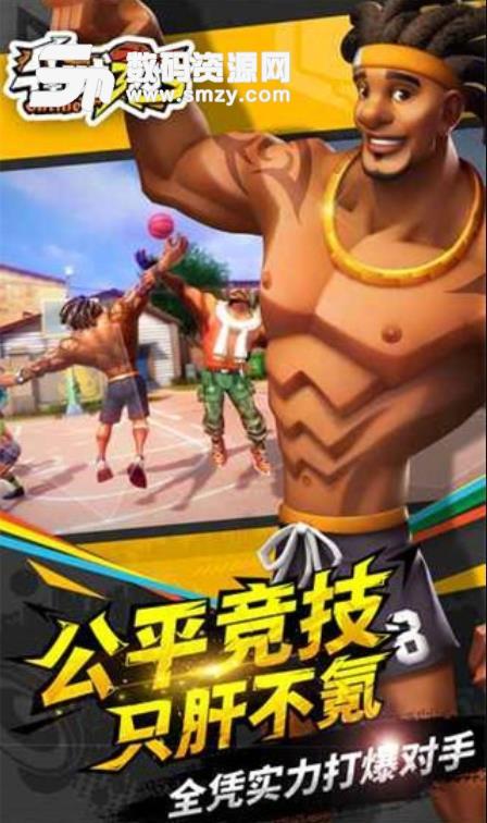 街球艺术3对3手游安卓版下载
