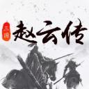 三国戏赵云传手游安卓版