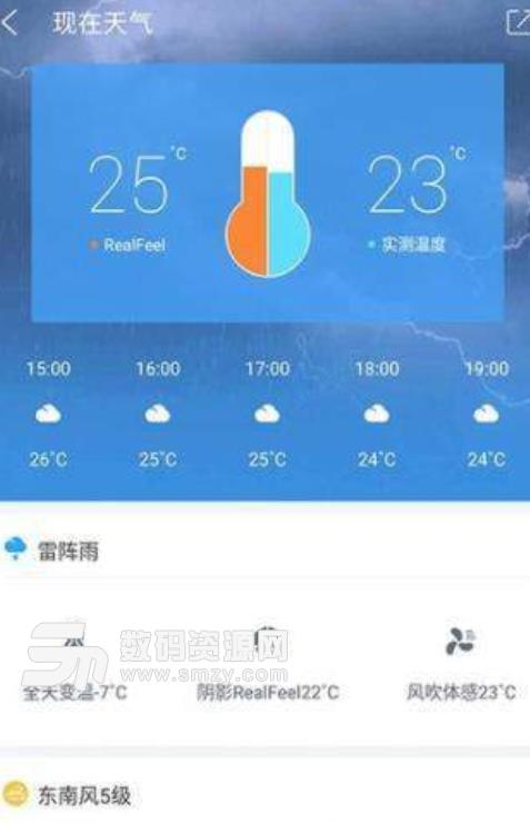 天气搭安卓版下载