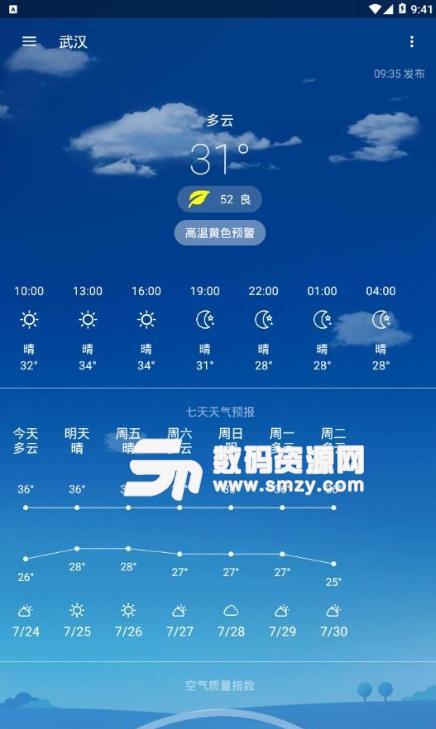 507天气安卓版