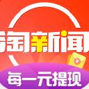 淘新聞app下載安裝
