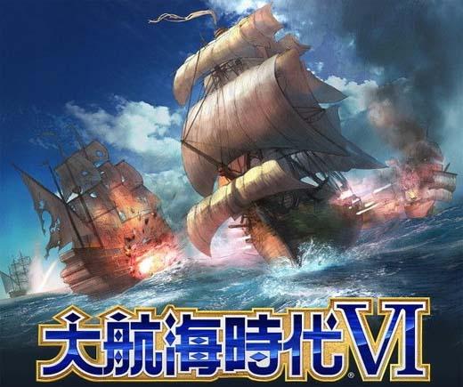 大航海时代6手游下载