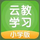 云教学习最新版(在线学习辅导) v3.0.5 安卓版